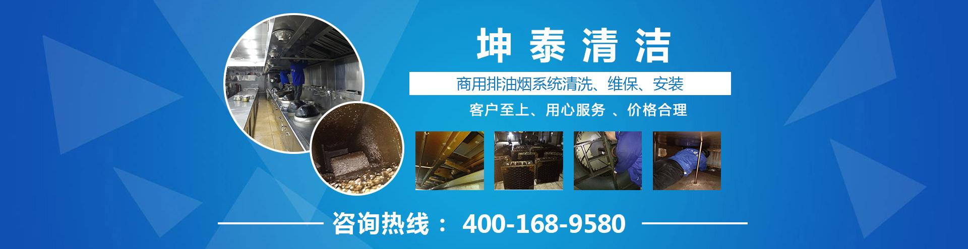 湖南油烟机清洗