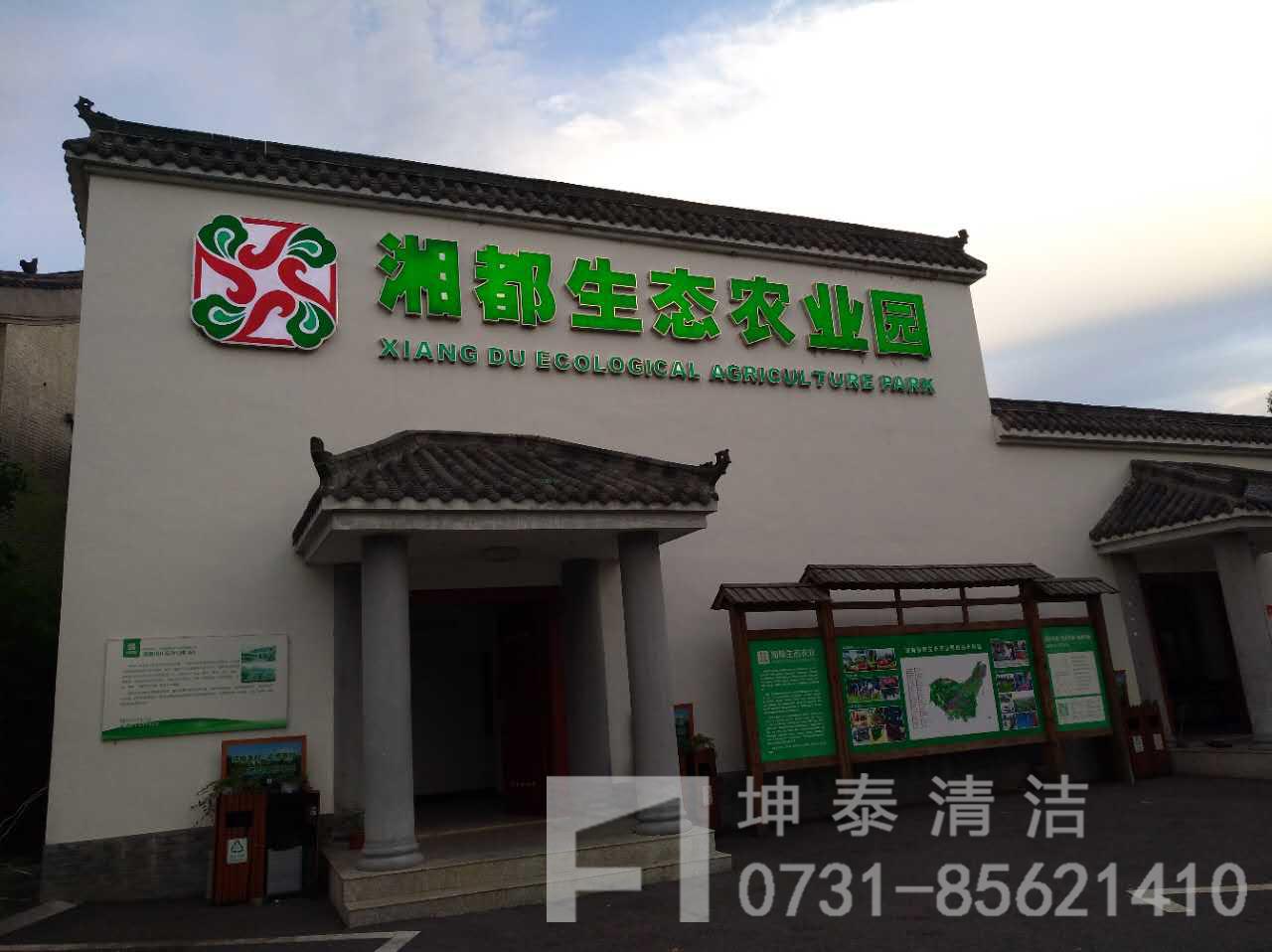 湖南湘都农业生态园