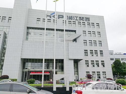 湖南湘江关西涂料有限公司