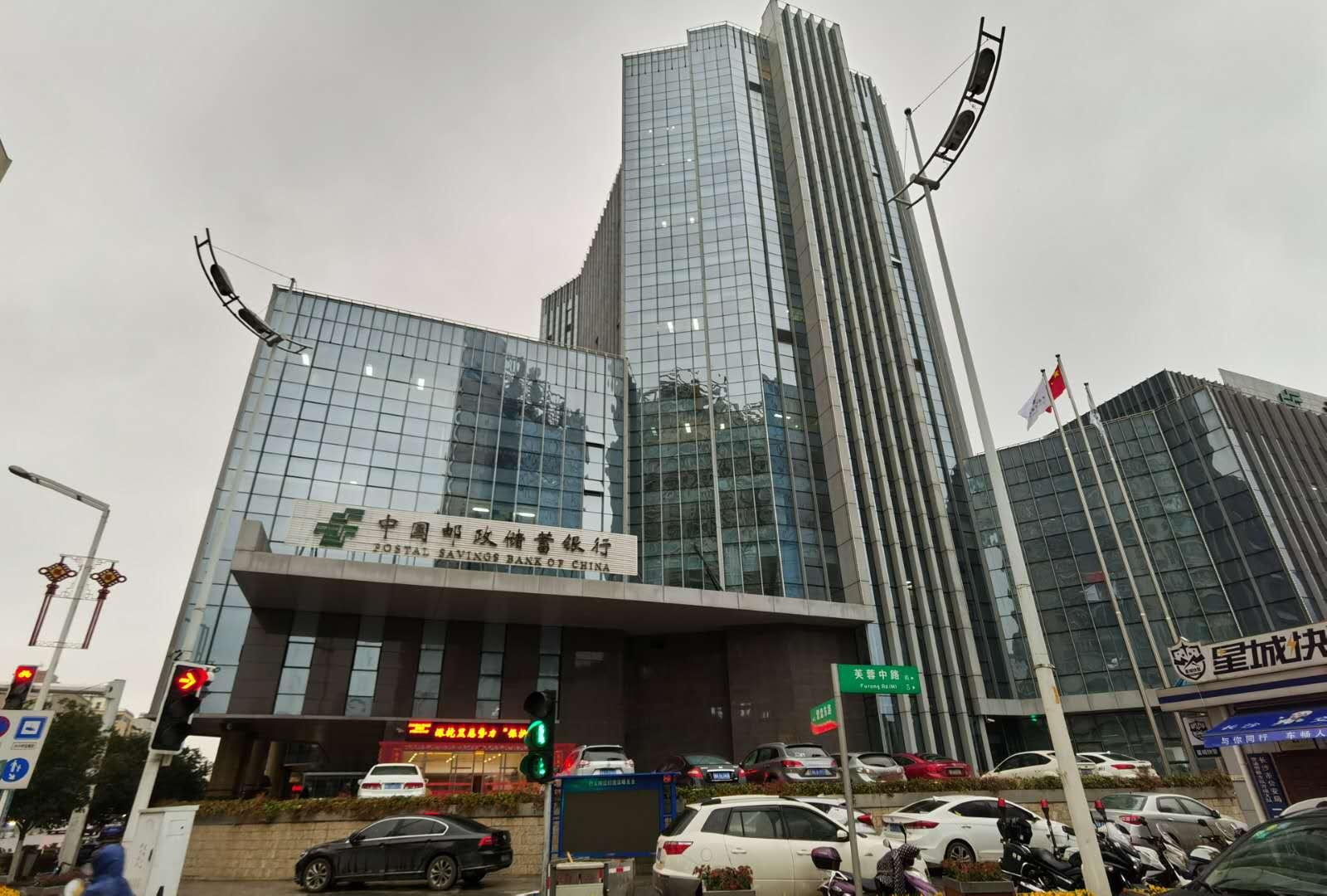 湖南省邮政总行