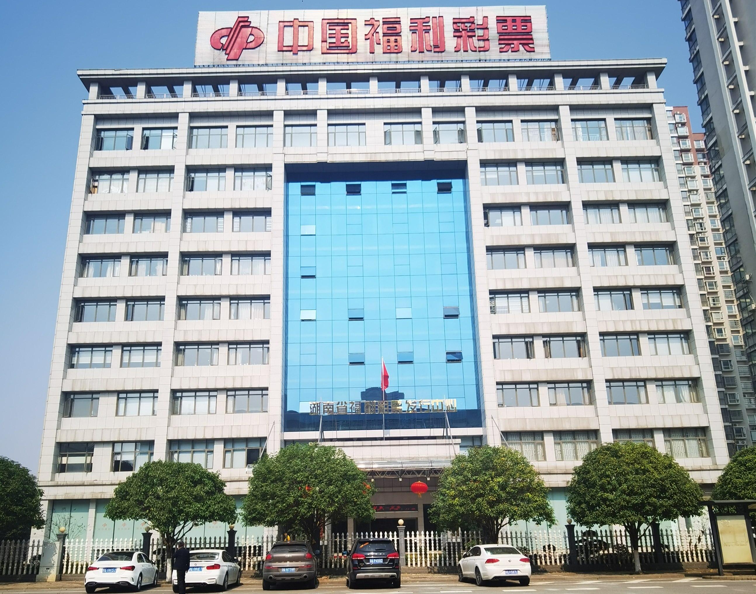 湖南省福利彩票发行中心
