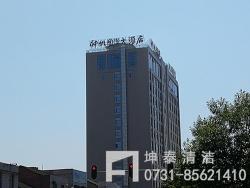 岳阳神帆酒店