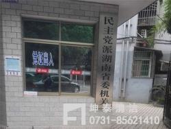 民主党派湖南省委机关