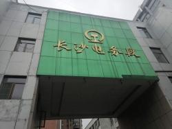 广州铁路集团长沙电务段